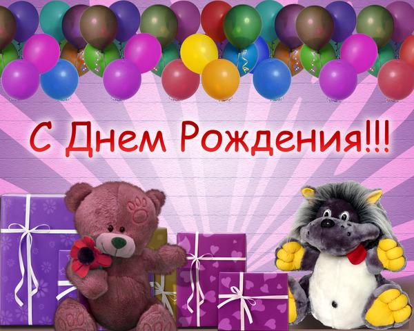 Поздравления с днём рождения любимая моя